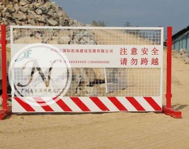 机场建设临时基坑围栏